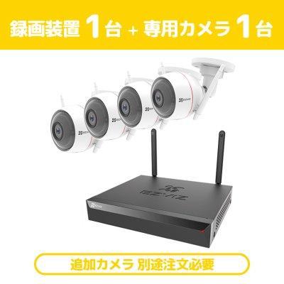 X5S-4ch & C3WN/C3W Wi-Fi録画装置+屋外カメラ1~4台セット -EZVIZ