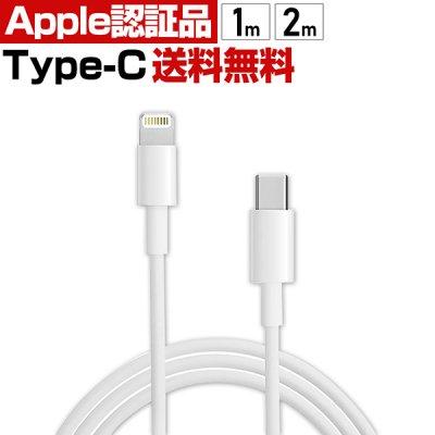 【送料無料】iPhoneケーブル to TypeCケーブル Apple MFi認証済 1m/2m