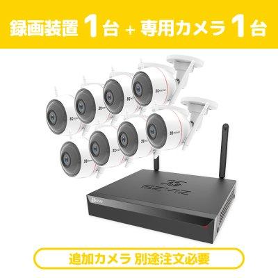 EZVIZ X5S-8ch & C3WN / C3W / C3W Pro Wi-Fi録画装置+屋外カメラ 1~8台セット