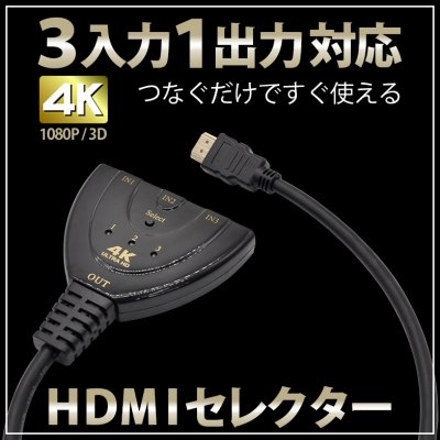 HDMIセレクター 3to1 HDMI変換機