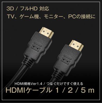 SecuSTATIONオリジナル HDMIケーブル 1m/2m/5m