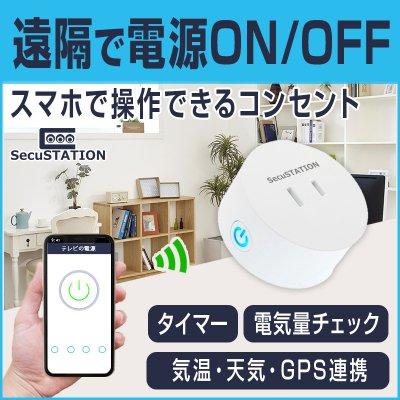 スマートプラグ WiFi スマートコンセント 遠隔操作対応 屋内用 SecuSTATIONオリジナル