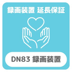 【SC-DN83K専用】保証期間の延長サービス 最大3年間まで延長可能 ※カメラと一緒にご注文下さい。
