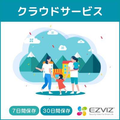 EZVIZ機種専用 クラウドサービス 動体検知録画のみ 【1か月/1年間】