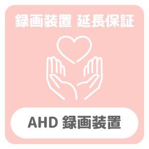 【AHD録画装置・カメラ専用】保証期間の延長サービス 最大3年間まで延長可能 ※カメラと一緒にご注文下さい
