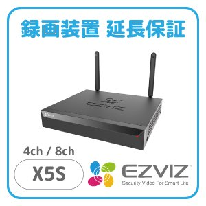 【EZVIZ 1〜8台セット商品専用】保証期間の延長サービス 最大5年間まで延長可能 ※カメラと一緒にご注文下さい