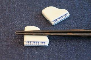ピアノ箸置(しん窯・有田)