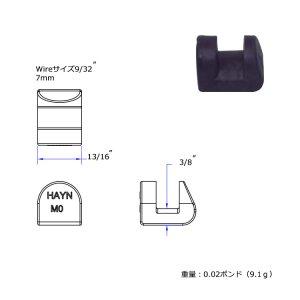 """111852<br>Hayn シュラウドターミナル プラグ9/32"""" - 7mm<br>(SHRPCM07)"""