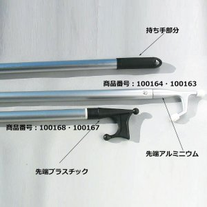 100168<br>プラスチックボートフック 1.8M 25mm<br>(KH64360)
