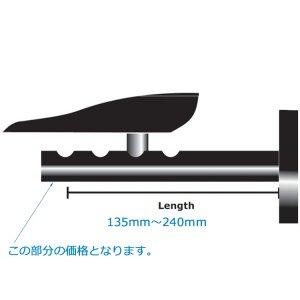 420104<br>Simrad キャンティレバーブラケット 135-240mm<br>(CB1)