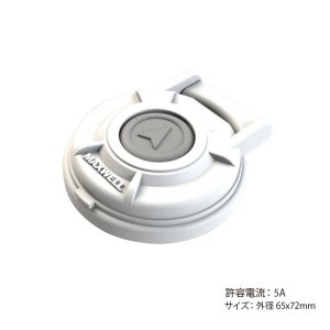 610147<br>Maxwell コンパクトMaxwell フットスイッチ5Amp (White)5Amp<br>(P104809)