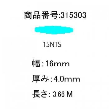 315303<br>GRPバテン16mmx4mmx3.66M<br>(15NTS)