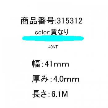 315312<br>GRPバテン41mmx4mmx6.1M<br>(40NT)