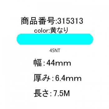315313<br>GRPバテン44 x 6.4mmx7.5M<br>(45NT)