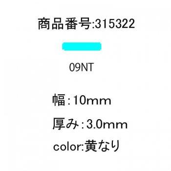 315322<br>GRP バテン10mmx 3mm 1Meter 切売り<br>(09NT)