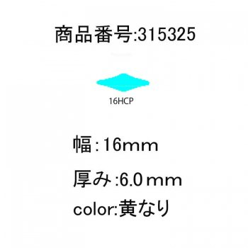 315325<br>GRP バテン16mmx 6mm 1Meter 切売り<br>(16HCP)