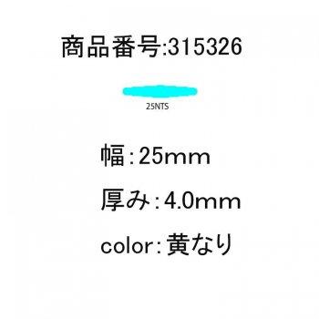 315326<br>GRP バテン25mmx 4mm 1Meter 切売り<br>(25NTS)