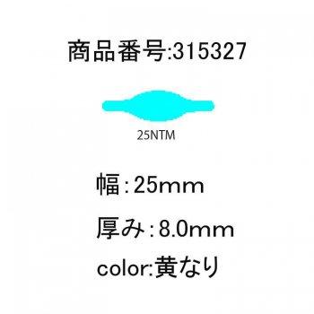 315327<br>GRP バテン25mmx 8mm 1Meter 切売り<br>(25NTM)