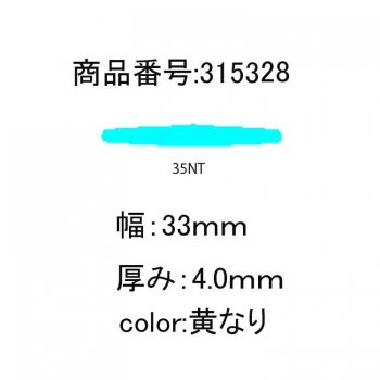 315328<br>GRP バテン33mmx 4mm 1Meter 切売り<br>(35NT)