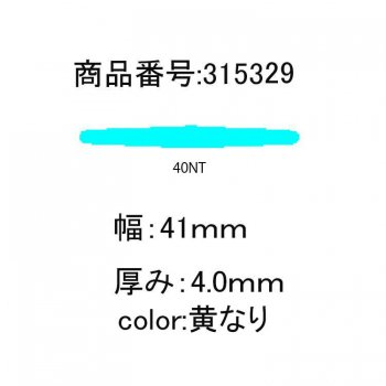 315329<br>GRP バテン41mmx 4mm 1Meter 切売り<br>(40NT)