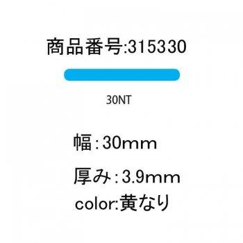 315330<br>GRP バテン30mmx 3.9mm 1Meter切売り<br>(30NT)