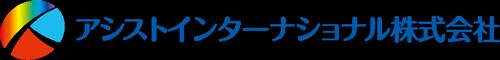 アシストインターナショナル株式会社 ネットショップ