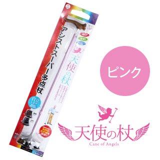 天使の杖(ピンク)