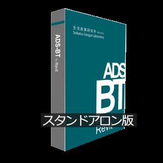 ADS-BT for Revit スタンドアロン版