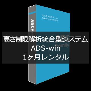 ADS-win 1か月レンタル版
