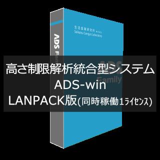ADS-win LANPACK版