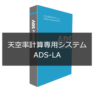 ADS-LA オンライン価格
