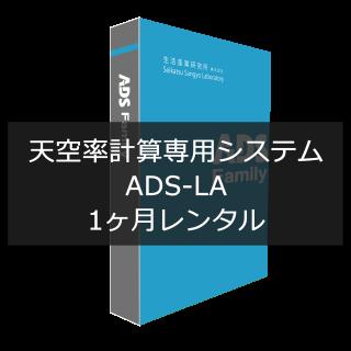 ADS-LA 1か月レンタル版