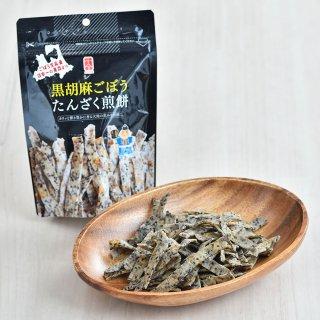 黒胡麻ごぼうたんざく煎餅 50g