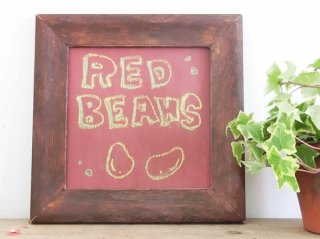 Red Beans/レッドビーンズ