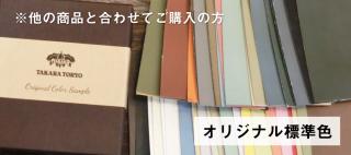 標準色 色見本セット(代引きまたは他の商品と同梱ご希望の方はこちら)