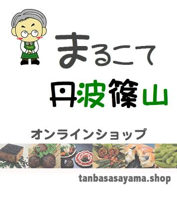 まるこて丹波篠山(丹波篠山城下町BURARI)