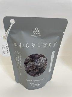 やわらかしぼり豆 【小田垣商店】