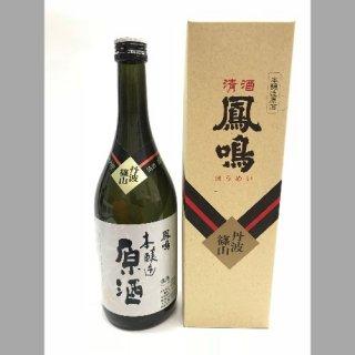 <img class='new_mark_img1' src='https://img.shop-pro.jp/img/new/icons25.gif' style='border:none;display:inline;margin:0px;padding:0px;width:auto;' />鳳鳴 本醸造原酒720ml【鳳鳴酒造】