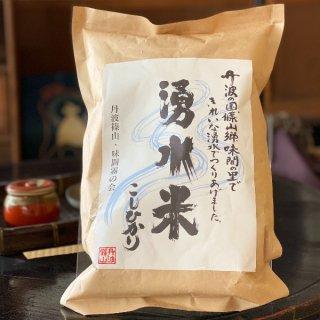 湧き水米2Kg 阪本屋BURARI
