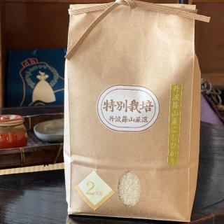 特別栽培米2Kg  小多田屋