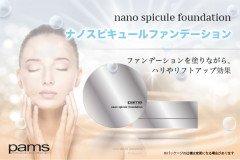 5個セット Pams nano spicule foundation(パムス ナノ スピキュールファンデーション)