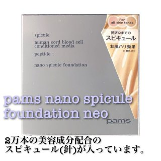 Pams nano spicule foundation NEO(パムス ナノ スピキュールファンデーション ネオ)