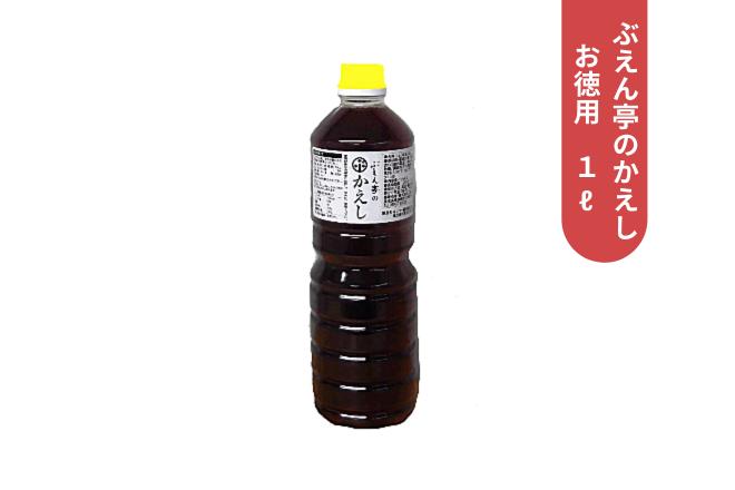 ぶえん亭のかえし(お徳用1ℓ)