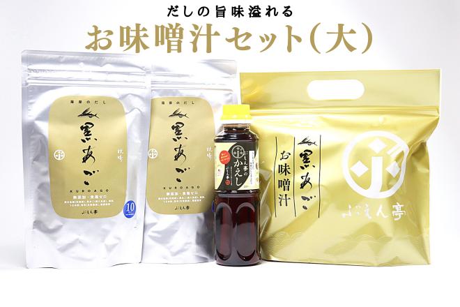 お味噌汁セット(大)