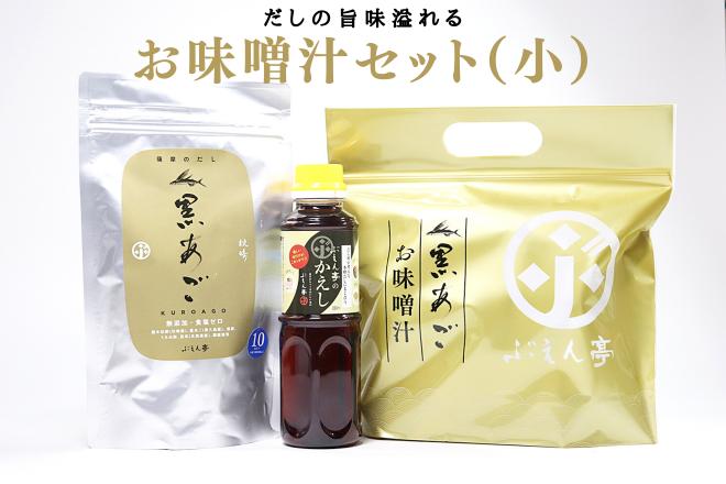 お味噌汁セット(小)