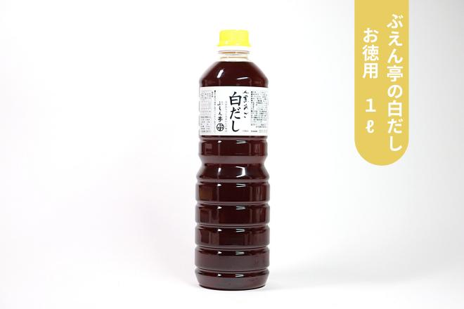 ぶえん亭の白だし(お徳用1ℓ)