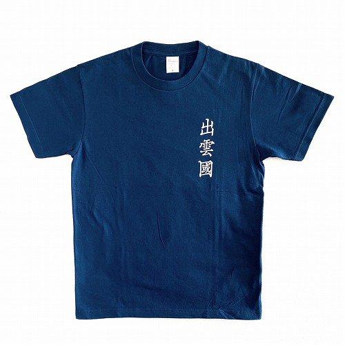 【 出雲國 Tシャツ 】  <br>出雲国/出雲國/Tシャツ/藍色/ご当地/島根県/出雲大社