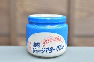 ☆プレーンタイプ☆ 山村グルジアヨーグルト(無糖)360ml ビン