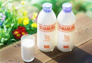☆セットでお得☆ 山村牛乳 900ml ビン 2本セット