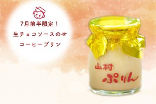 ☆7月前半限定商品!☆ 生チョコソースのせコーヒープリンぷりん
